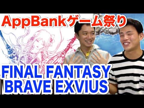 【ゲーム祭り】FINAL FANTASY BRAVE EXVIUSハラミンが白竜に挑む!【あと6日】