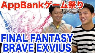 【FFエクスヴィアス】FINAL FANTASY BRAVE EXVIUSハラミンが白竜に挑む! thumbnail
