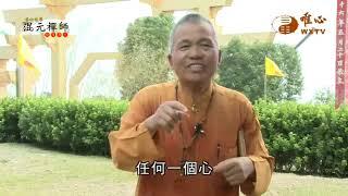 【混元禪師隨緣開示27】  WXTV唯心電視台