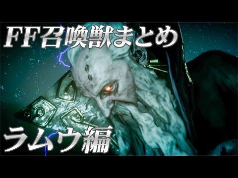 【FF15】召喚獣まとめ「ラムウ」編 ~『FF』進化の軌跡~