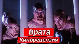"""""""Врата"""" (1987)  кинорецензия LFTL"""