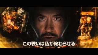 映画『アベンジャーズ/エイジ・オブ・ウルトロン』予告編