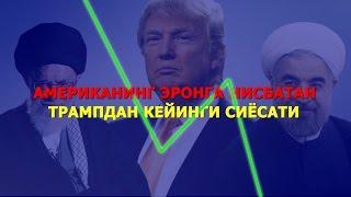 Американинг Эронга нисбатан Трампдан кейинги сиёсати