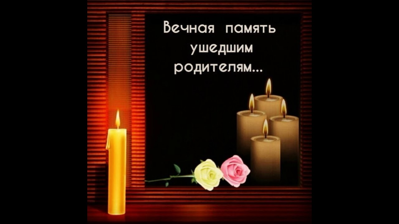Открытка памяти отца, открытка цветов