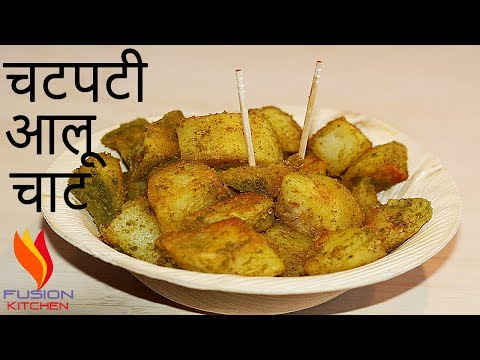 ALOO CHAAT / CHATPATI ALOO CHAT / STREET FOOD RECIPE