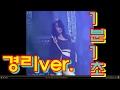 경리ver. 1분1초 입덕영상 9MUSES Kyung lee ver. 1 min. 1 second
