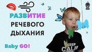 ✪ ЗАНЯТИЯ ПО РАЗВИТИЮ РЕЧИ. Упражнения для развития речевого дыхания. Занятия по развитию речи детей