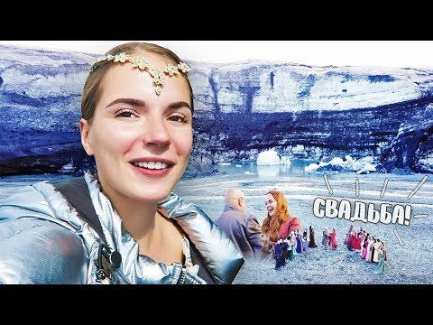 Моя Первая СВАДЬБА НА ЛЕДНИКЕ  VLOG из Исландии