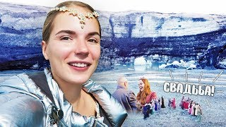 Моя Первая СВАДЬБА НА ЛЕДНИКЕ | VLOG из Исландии
