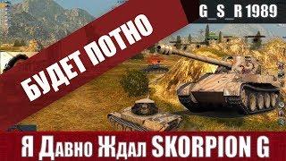 купил Skorpion G на основу  Обзор и три боя на имбовом танке