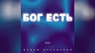 """Вадим Ятковский - Альбом """"Бог есть!"""" (2004)"""