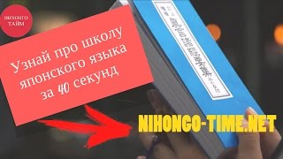 Школа японского языка Нихонго Тайм