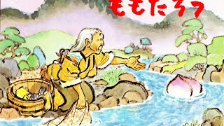 ももたろう : A Japanese Fairy Tale : 日本語 (Japanese) Narration