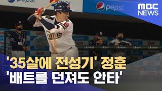 '35살에 전성기' 정훈 '배트를 던져도 안타' (2021.06.09/뉴스데스크/MBC)