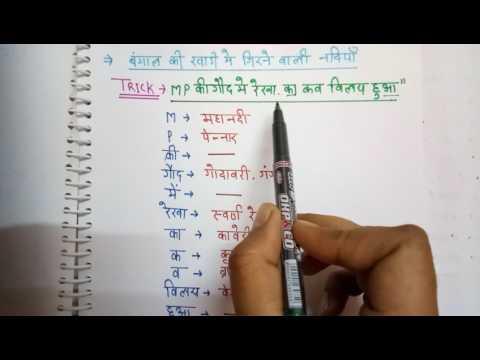 Gk Tricks in Hindi || नदियां और परियोजनाएं