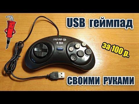 USB геймпад своими руками