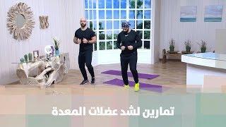 تمارين لشد عضلات المعدة - الكوتش ابراهيم القيسي