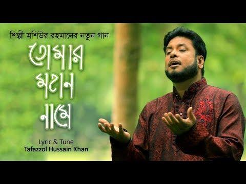 Tomar Mohan Name | Moshiur Rahman | Bangla Islamic Song 2018