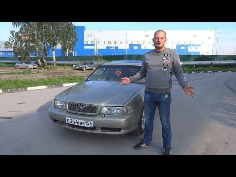 Volvo s70. Конкурент Mercedes и BMW?