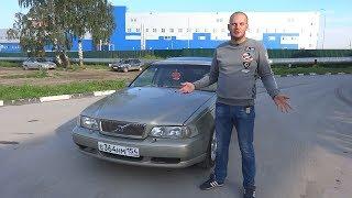 Volvo s70. Конкурент Mercedes и BMW? thumbnail
