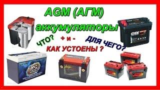 видео AGM-аккумуляторы. Конструктивное решение для Вашего авто.