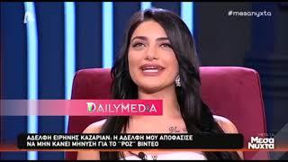 Ειρήνη Καζαριάν: Εξελίξεις με το «απαγορευμένο» βίντεο (Vid)