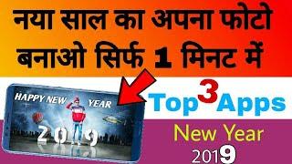 Happy New Year 2019 का अपना Photo बनाओ सिर्फ 1 मिनट में Top 3 Amazing Apps BY TEB