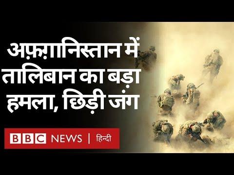Afghanistan में शांति वार्ता के बीच Taliban का बड़ा हमला, जंग छिड़ी  (BBC Hindi)