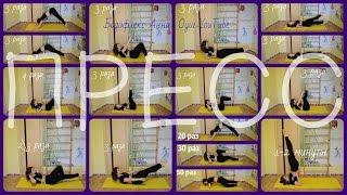 видео Бодифлекс Пресс. Техника выолнения упражнений