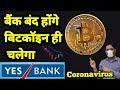अब आप भारत में भी बिटकॉइन बैंक से खरीद बेच सकेंगे