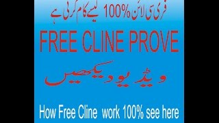Free Cline how its work ( prove video Free cline status)