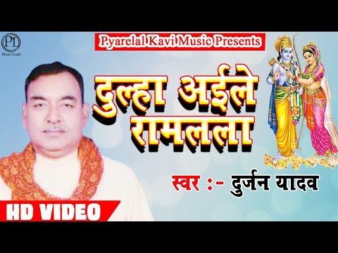 HD VIDEO | दूल्हा अईले रामलला। VIVAH GARI GEET | DURJAN YADAV