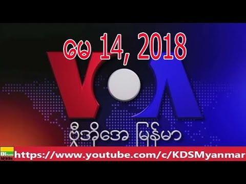 VOA Burmese TV News, May 14, 2018
