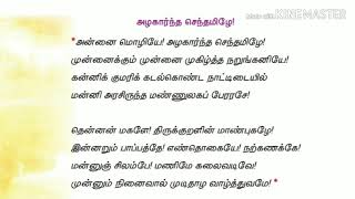 10th Std 10 Th அன்னை மொழியே Tamil Book Poem New Syllabus