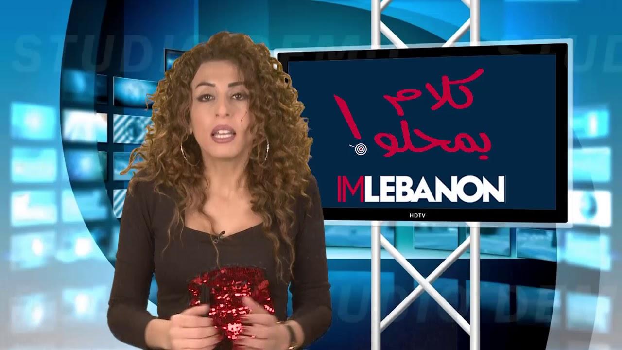 Kalem Bi Mhalo - Episode 650 - عرض عضلات سوري...ايراني ام روسي؟؟