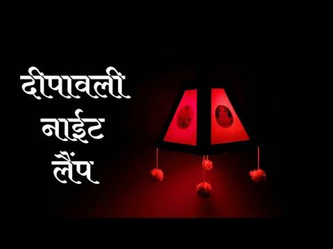 How To Make Diwali Night Lamp   Diwali Hanging Decoration   Deepawali Night Lamp