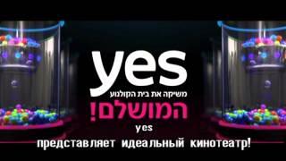 Бесплатный кинозал 24/7 в видеотеке yes VOD