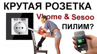 РОЗЕТКА Coswall для сенсорных выключателей sonoff vhome sesoo