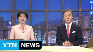 [변상욱의 뉴스가 있는 저녁] 다시보기 2020년 01월 17일 - 1부