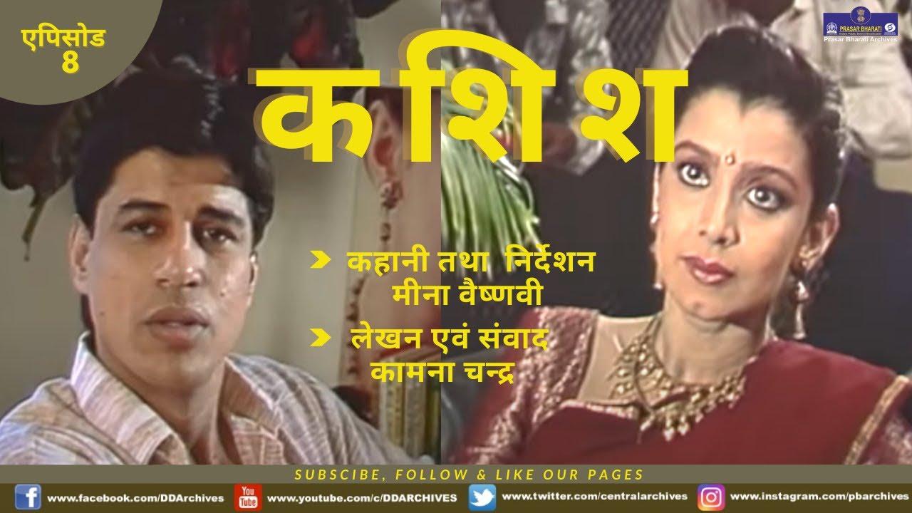 Download Kashish   Episode-8   Last Episode