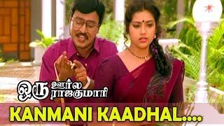 Kanmani Kaadhal...  | Oru Oorla Oru Rajakumari | Tamil Superhit Movie Song