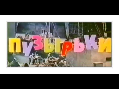 Пузырьки 1975