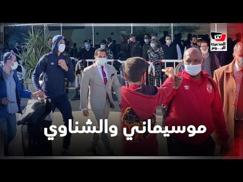 بالزغاريد والهتافات.. استقبال حار لموسيماني والشناوي عقب التتويج ببرونزية كأس العالم للأندية