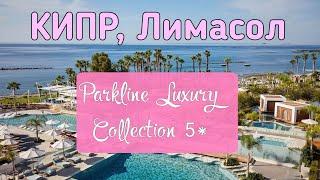 КИПР 2021 Лимасол PARKLINE Luxury Collection 5 VIP отели Обзор от турагента