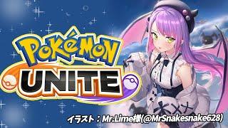 01【PokemonUNITE】はじめてのお!!【常闇トワ/ホロライブ】