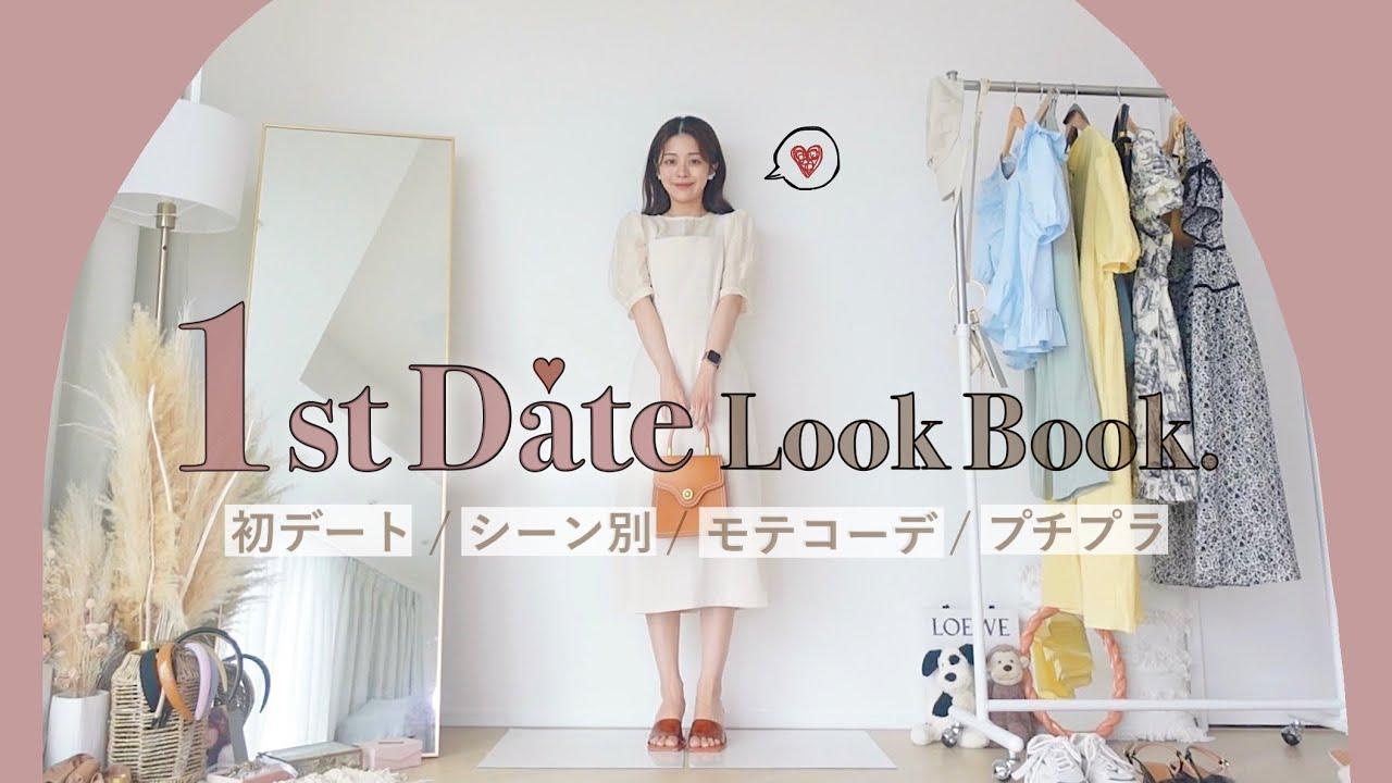 👩🏼❤️👨🏼🎡彼をドキっと♡シーン別 初デートコーデ|LookBook|2021 Summer Date ❤︎|遊園地,カフェ,ドライブ,お買い物,水族館