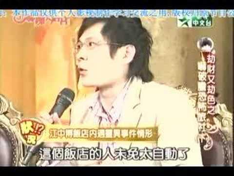 20070605 麻辣天后宮 江中博旅館驚魂