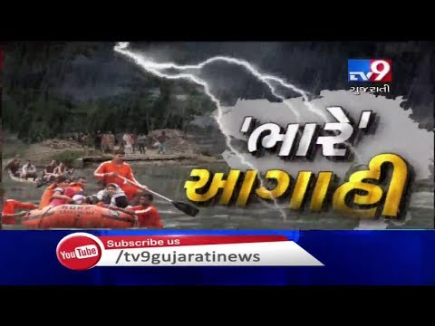 Parts of Gujarat likely to receive heavy rainfall in next 72 hours| TV9GujaratiNews