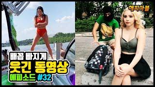 [웃긴영상]배꼽 빠지게 웃긴 영상 모음#32 | Funny Video Moments Compilation#32