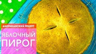 Рецепт ЯБЛОЧНЫЙ ПИРОГ на творожном тесте. Выпечка